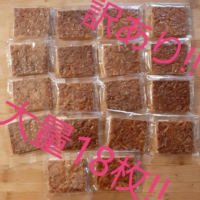 限定2セット フロランタン 18枚 食品/飲料/酒の食品(菓子/デザート)の商品写真
