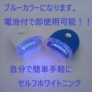 【電池付】自宅で簡単!LEDホームホワイトニング セルフホワイトニング