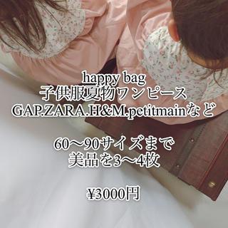 ザラキッズ(ZARA KIDS)のhappy bag 夏物子供服福袋 美品 3〜4枚(その他)