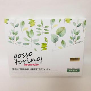 ゴッソトリノ 1箱【新品未開封】即購入歓迎