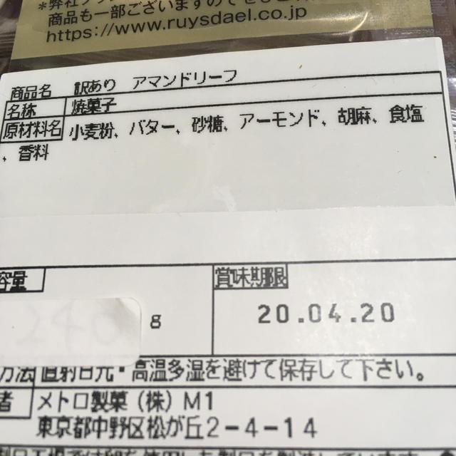 13 訳ありアマンドリーフ・ミルクショコラパイ 食品/飲料/酒の食品(菓子/デザート)の商品写真