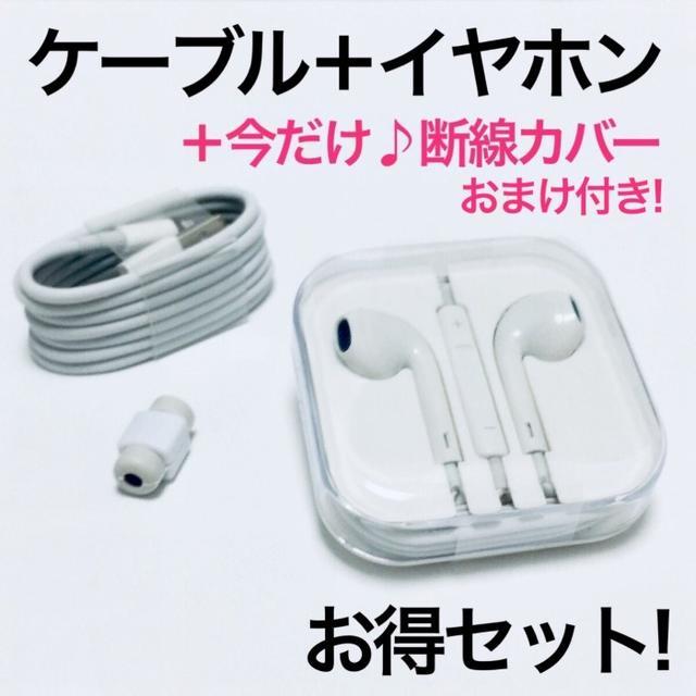 イヤホン スマホ/家電/カメラのオーディオ機器(ヘッドフォン/イヤフォン)の商品写真