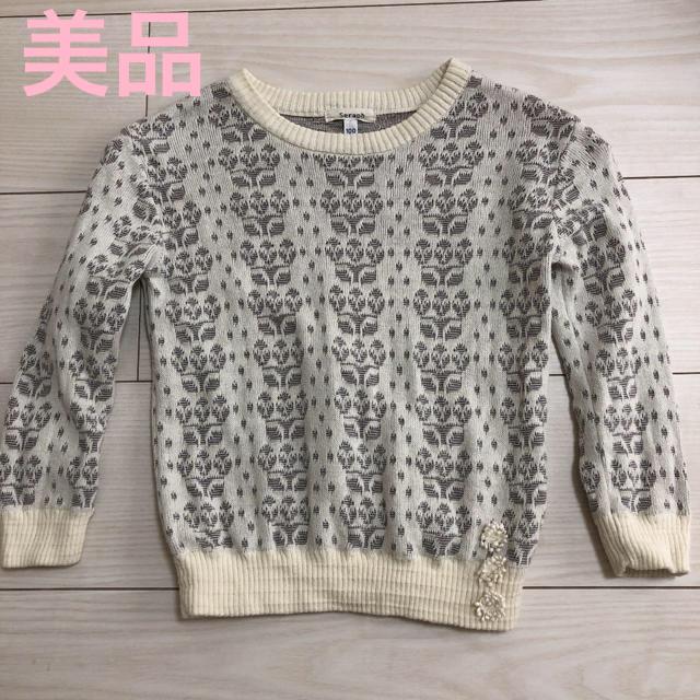 Seraph(セラフ)の美品 セラフ セーター 100cm キッズ/ベビー/マタニティのキッズ服女の子用(90cm~)(Tシャツ/カットソー)の商品写真