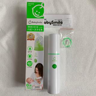 アカチャンホンポ - ベビースマイル baby smile 鼻水吸引器