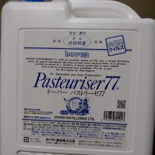 パストリーゼ77