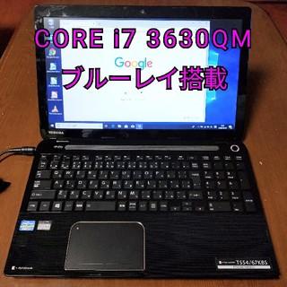 東芝 - 東芝 dynabook / Core i7-3630QM / ノートパソコン