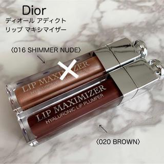 Dior - ディオール リップマキシマイザー 020 ブラウン 限定色