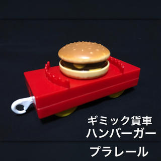 Takara Tomy - プラレール ハンバーガー ギミック貨車