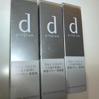 ディープログラム(d program)の資生堂 d プログラム ドライゾーンリペアエッセンス 30g×3点(美容液)
