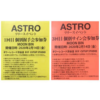 ASTRO リリイベ ムンビン(その他)