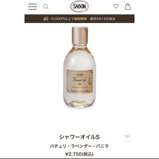 SABON - SABON シャワーオイル