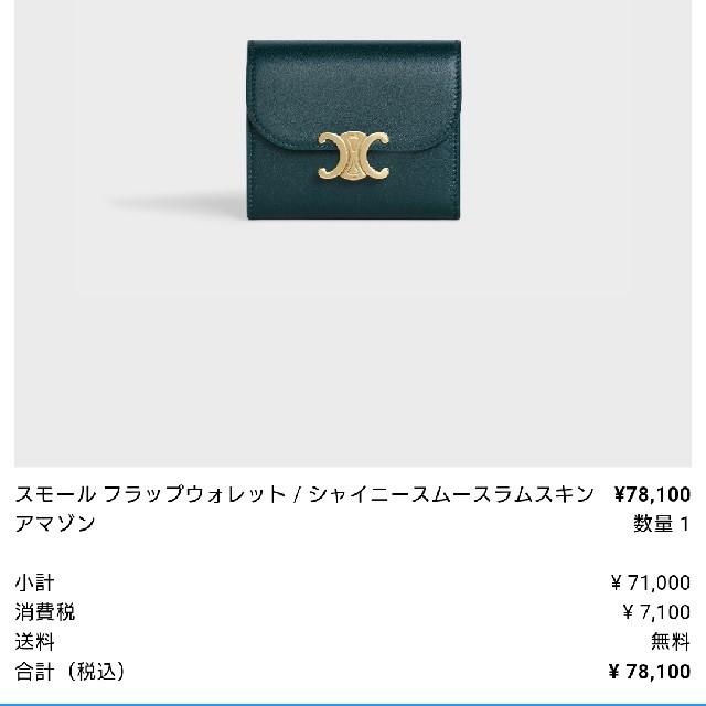 celine(セリーヌ)のCELINE  スモールフラップウォレット レディースのファッション小物(財布)の商品写真