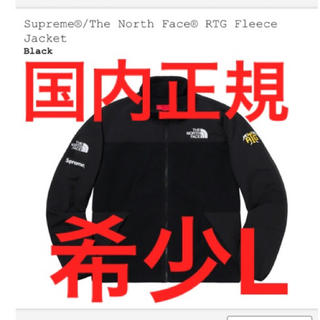 Supreme - 希少L Supreme North Face RTG Fleece Jacket