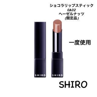 shiro - SHIRO ショコラリップスティック 0A02 ヘーゼルナッツ