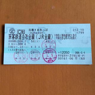 【即日•速達対応可能】青春18きっぷ残1回ぶん(鉄道乗車券)