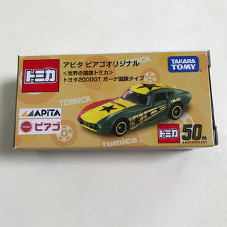 Takara Tomy - トミカ