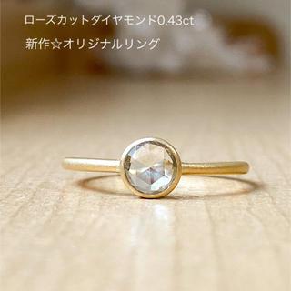 新作☆ローズカットダイヤモンドリング 0.43ct オリジナルリング