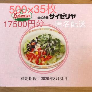 サイゼリヤ 優待券(レストラン/食事券)