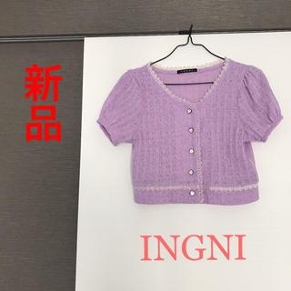 INGNI - INGNI カーディガン ショート丈