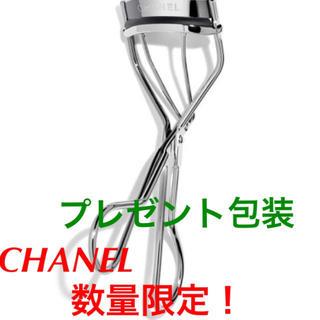 シャネル(CHANEL)の限定!!シャネル CHANEL アイラッシュカーラー(ビューラー・カーラー)