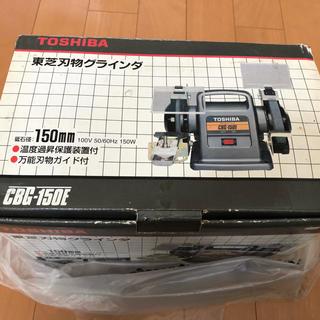 トウシバ(東芝)の東芝 グラインダー CBG-150E(その他)