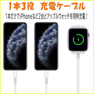 Apple Watch 充電ケーブル iPhone 充電器 3in1 (バッテリー/充電器)