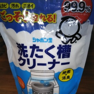 シャボンダマセッケン(シャボン玉石けん)のシャボン玉 洗濯槽クリーナー(日用品/生活雑貨)