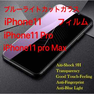 ブルーライトカット ガラスフィルム iPhone11/Pro/Max(保護フィルム)
