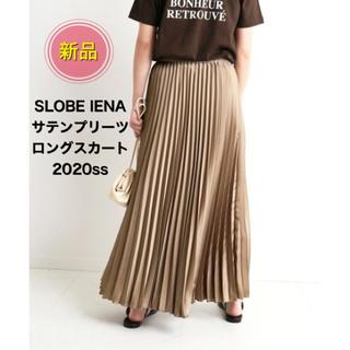 IENA SLOBE - 新品 SLOBE IENA サテンプリーツロングスカート 2020年新作