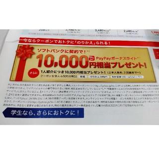 ソフトバンク(Softbank)のソフトバンク クーポン(ショッピング)