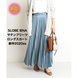 IENA SLOBE - 新品 SLOBE IENA サテンプリーツロングスカート 2020ss ブルー