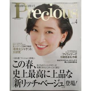ショウガクカン(小学館)のPrecious(プレシャス) 2018年4月号(ファッション)