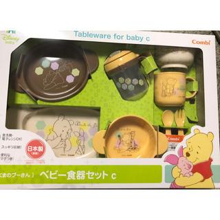 コンビ(combi)のくまのプーさん ベビー食器セットC(離乳食器セット)