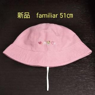 familiar - 【新品】familiar 帽子 51㎝