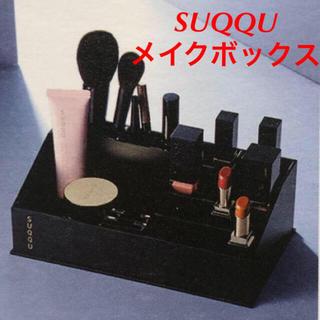 SUQQU - 未使用 SUQQU メイクボックス アクリル ノベルティ 非売品 スック