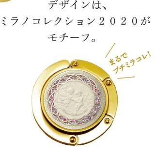 カネボウ(Kanebo)のミラノコレクション バッグハンガー 2020(その他)