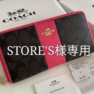 COACH - コーチ 新品 シグネチャー ローズ レザー 長財布 52859