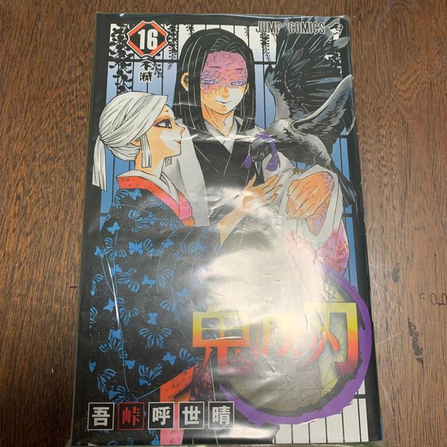 鬼滅の刃꙳★*゚16巻 エンタメ/ホビーの漫画(少年漫画)の商品写真