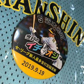 ハンシンタイガース(阪神タイガース)の近本選手 記録更新 記念缶バッジ(記念品/関連グッズ)
