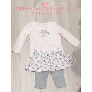 クミキョク(kumikyoku(組曲))のKUMIKYOKU 花柄Tシャツ&レギンス付きスカート  セットアップ 80(ワンピース)