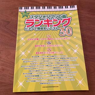スタジオジブリの曲ランキングピアノで弾きたいベスト30(楽譜)