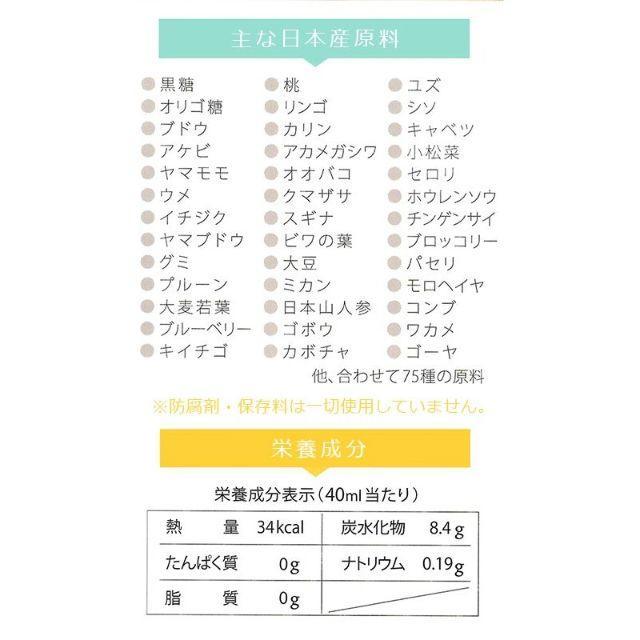 【2本セット】酵素ドリンク IZM ピーチ味 ダイエット ファスティング コスメ/美容のダイエット(ダイエット食品)の商品写真
