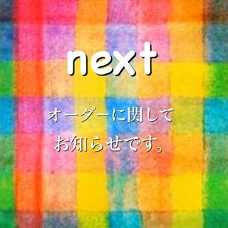 NEXT - ⚠お知らせです。