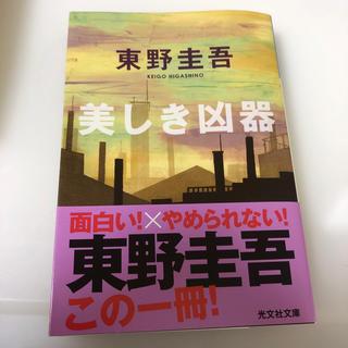 コウブンシャ(光文社)の美しき凶器 長編推理小説(文学/小説)