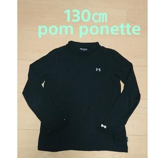 pom ponette - pom ponette・130㎝・ハイネック・黒・女の子・長袖