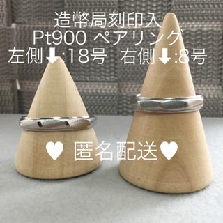 JEWELRY TSUTSUMI - プラチナ Pt900 ペアリング 造幣局刻印入