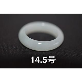 196-16 14.5号 天然 A貨 翡翠 リング 指輪 硬玉ジェダイト(リング(指輪))