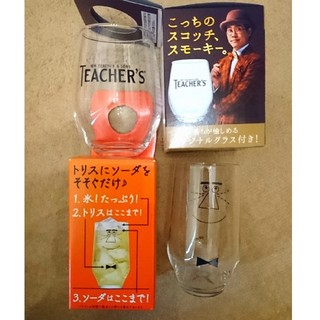 東洋佐々木ガラス - 【新品】トリスハイボール ティーチャーズ グラス