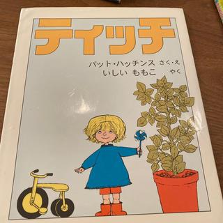 ティッチ(絵本/児童書)