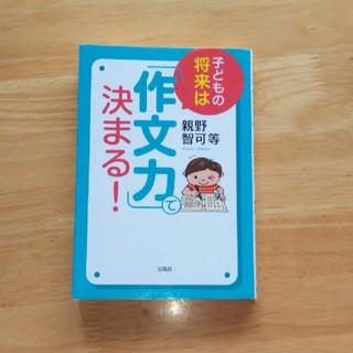 タカラジマシャ(宝島社)の子どもの将来は「作文力」で決まる!(人文/社会)